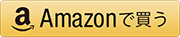 Amazon.co.jpで買う